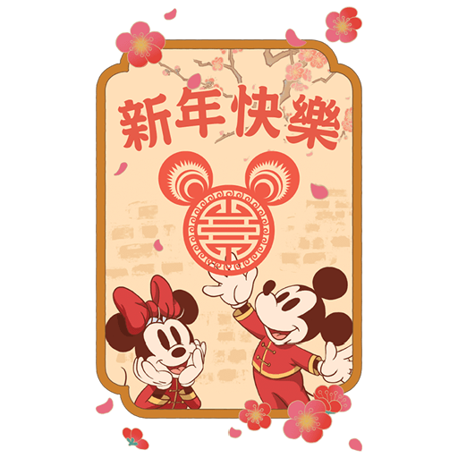 Mucky mouse Chinese New Year