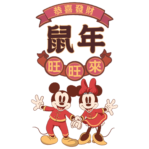 Mucky mouse Chinese New Year  - Sticker 5
