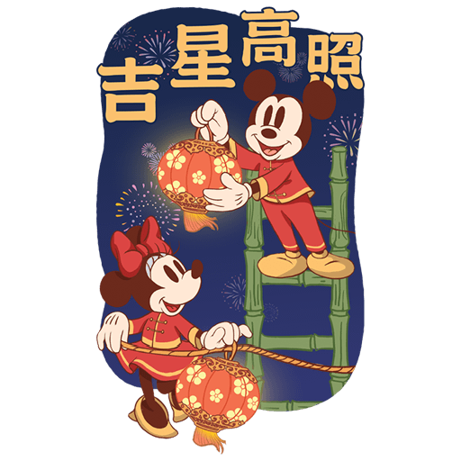 Mucky mouse Chinese New Year  - Sticker 11