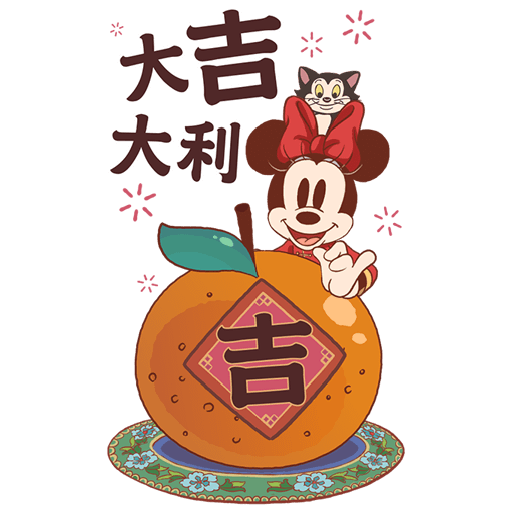 Mucky mouse Chinese New Year  - Sticker 8