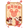 Mucky mouse Chinese New Year  - Tray Sticker