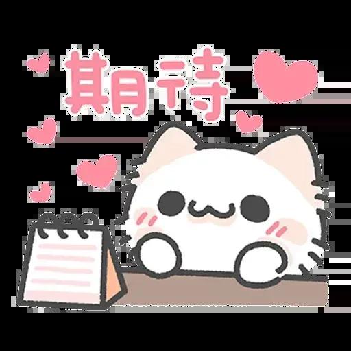 毛喵情侶日常 - Sticker 10