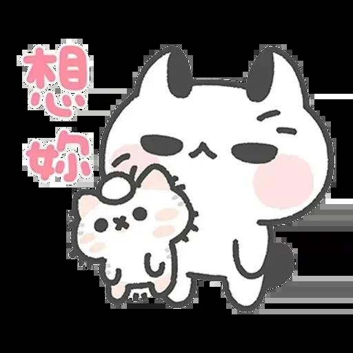 毛喵情侶日常 - Sticker 20