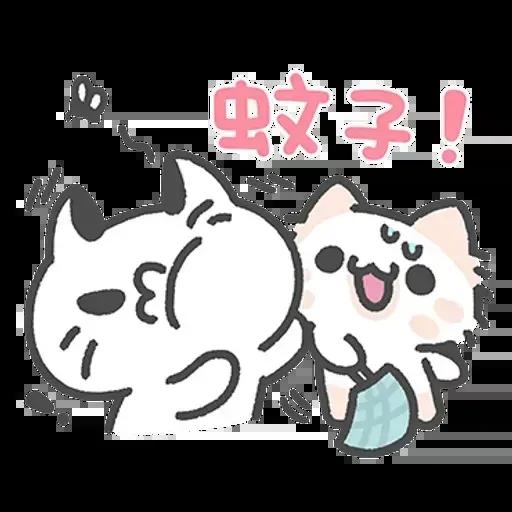 毛喵情侶日常 - Sticker 12