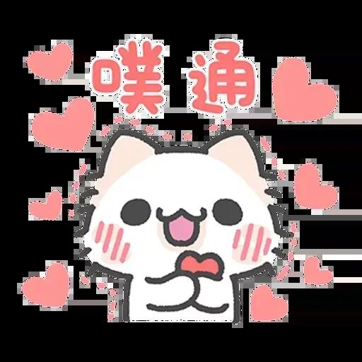 毛喵情侶日常 - Sticker 14