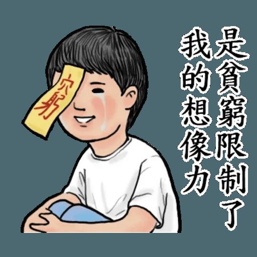 台灣日常 - Tray Sticker