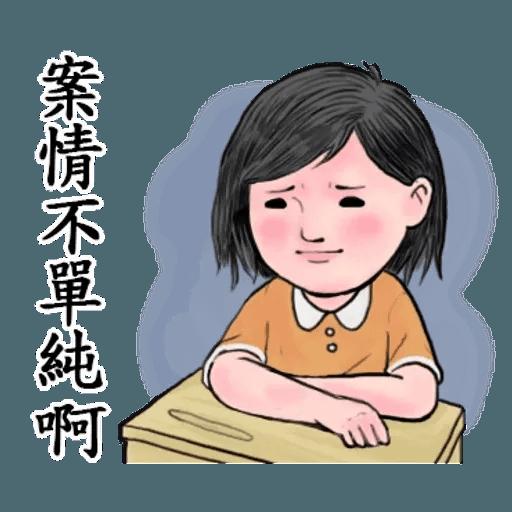 台灣日常 - Sticker 23