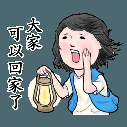 台灣日常 - Sticker 28
