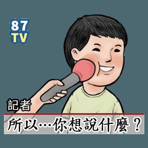 台灣日常 - Sticker 30
