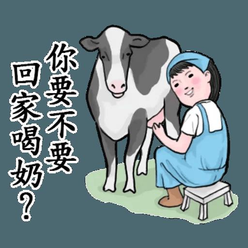 台灣日常 - Sticker 20