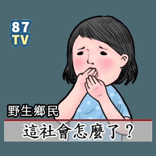 台灣日常 - Sticker 14