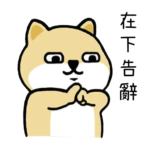 小肥柴3 - Sticker 28