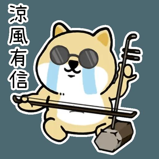 小肥柴3 - Sticker 27