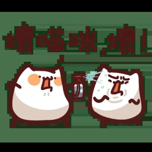 野生喵喵怪3 - Sticker 12