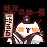 野生喵喵怪3 - Tray Sticker