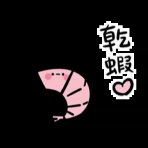 可爱的 - Meong - Sticker 10