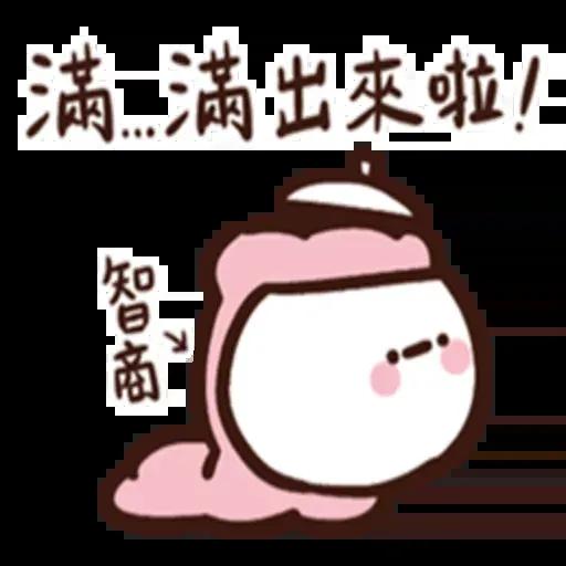 可爱的 - Meong - Sticker 17