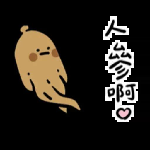 可爱的 - Meong - Sticker 2