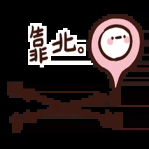 可爱的 - Meong - Sticker 18