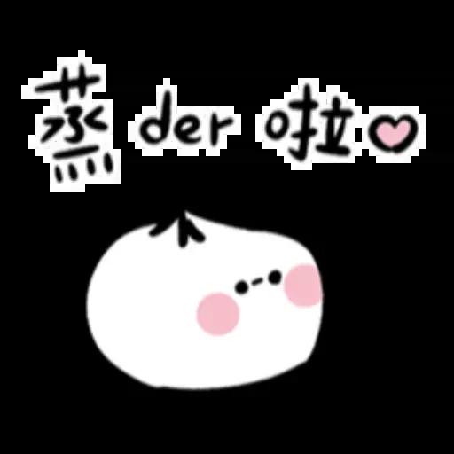 可爱的 - Meong - Sticker 20