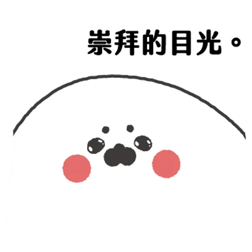 小海豹 - Sticker 12