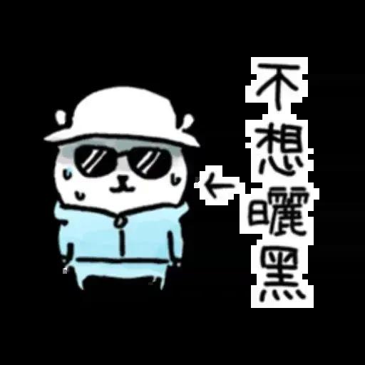 對自己吐槽的白熊 夏日篇 - Sticker 9