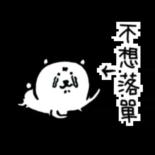 對自己吐槽的白熊 夏日篇 - Sticker 12