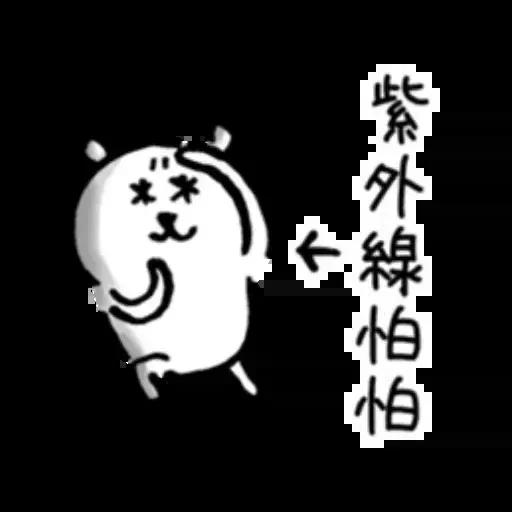 對自己吐槽的白熊 夏日篇 - Sticker 10