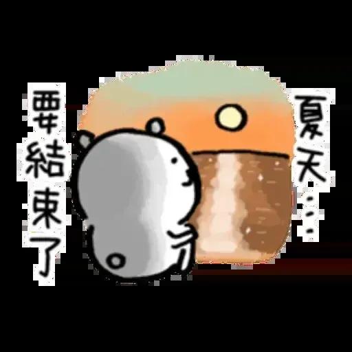 對自己吐槽的白熊 夏日篇 - Sticker 29