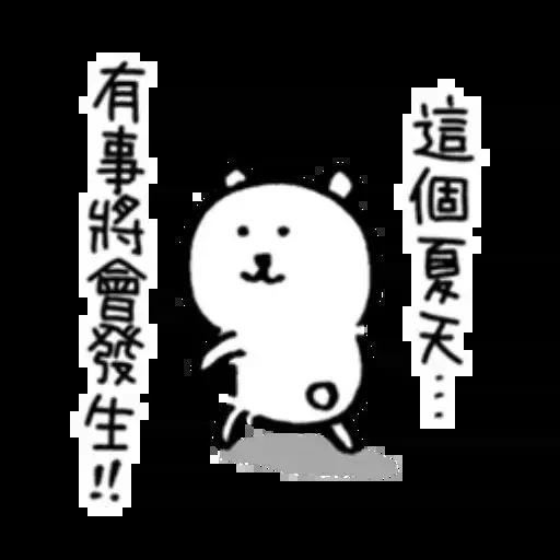 對自己吐槽的白熊 夏日篇 - Sticker 30