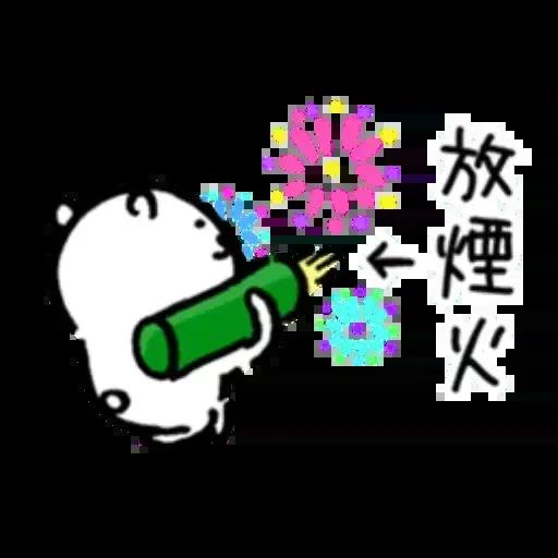 對自己吐槽的白熊 夏日篇 - Sticker 2