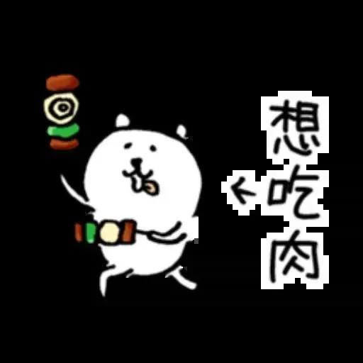 對自己吐槽的白熊 夏日篇 - Sticker 3