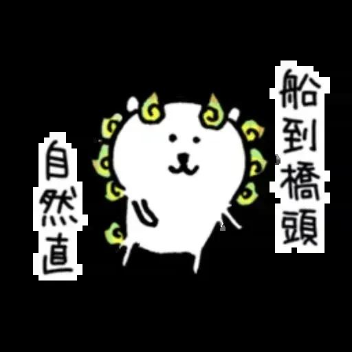 對自己吐槽的白熊 夏日篇 - Sticker 20