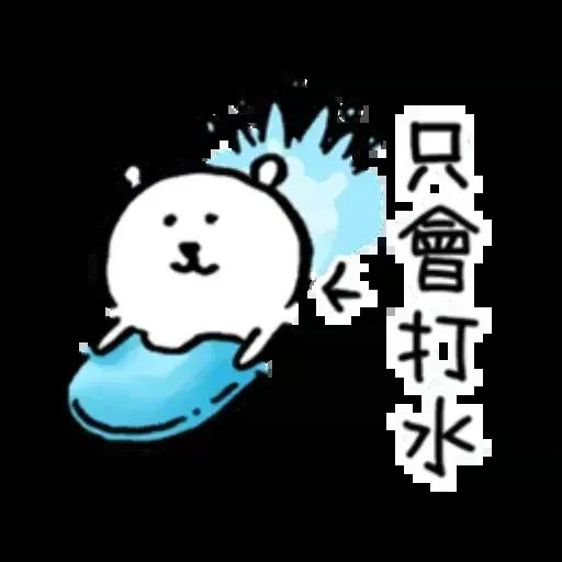 對自己吐槽的白熊 夏日篇 - Sticker 6