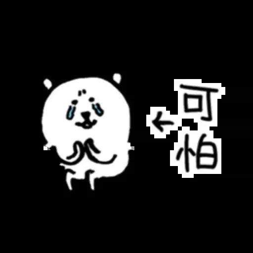 對自己吐槽的白熊 夏日篇 - Sticker 15