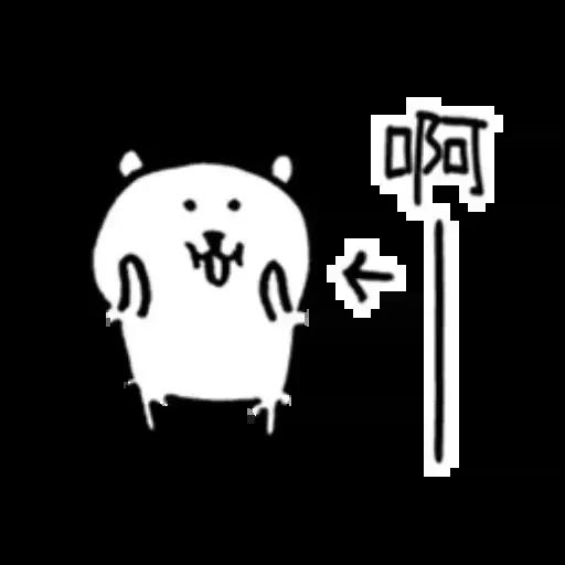 對自己吐槽的白熊 夏日篇 - Sticker 13