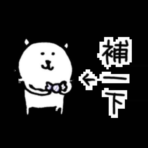 對自己吐槽的白熊 夏日篇 - Sticker 4