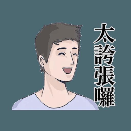 崩潰男友 by blkchan - Sticker 16