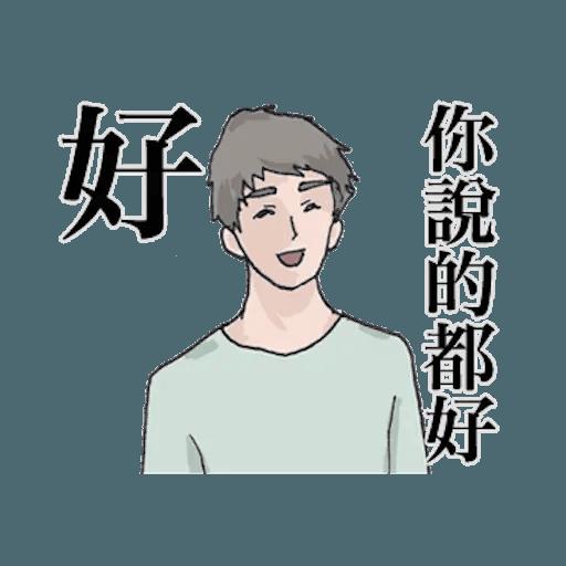 崩潰男友 by blkchan - Sticker 2