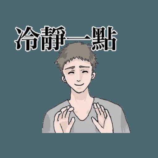 崩潰男友 by blkchan - Sticker 14