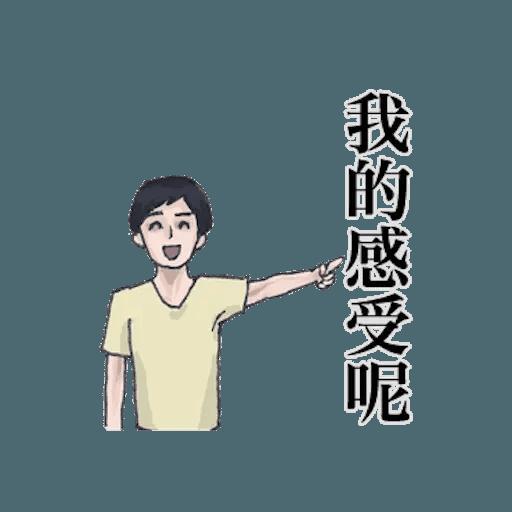 崩潰男友 by blkchan - Sticker 10