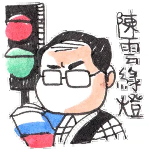 陳雲歌詞1 - Sticker 2