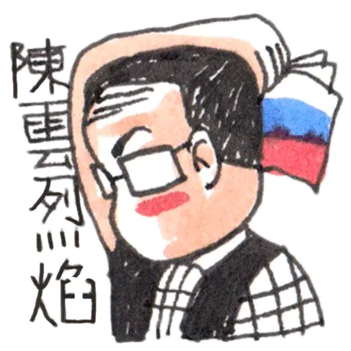 陳雲歌詞1 - Sticker 5