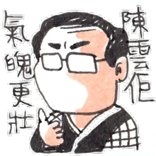 陳雲歌詞1 - Sticker 3