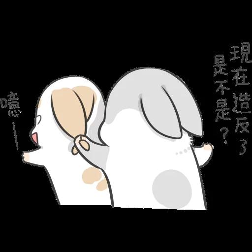 ㄇㄚˊ幾兔9 打人 驚 - Sticker 6
