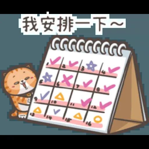 臭貓 - Sticker 24