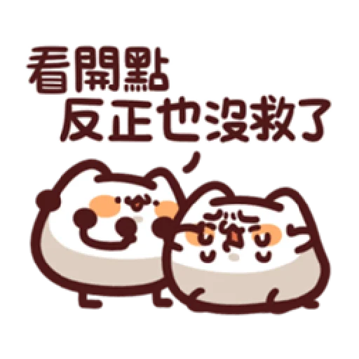 L.17 野生喵喵怪 (1) - Sticker 20