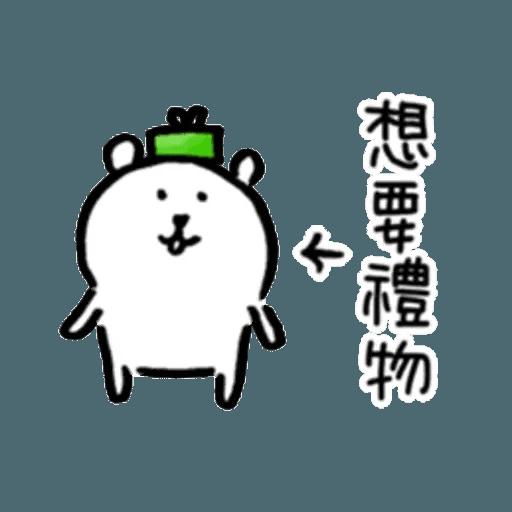 白熊2 - Sticker 11