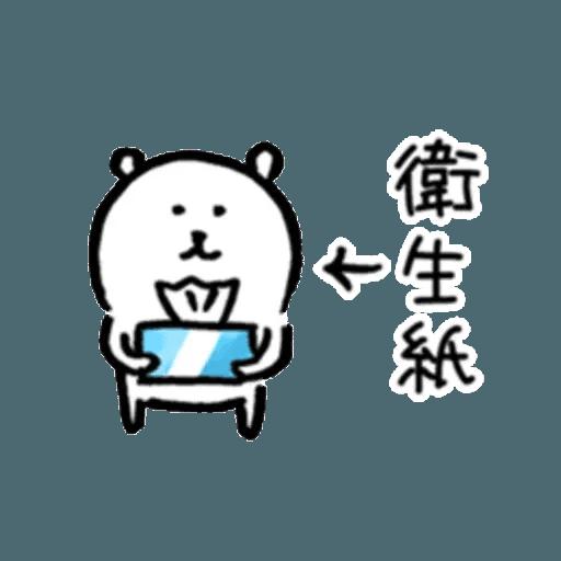 白熊2 - Sticker 1