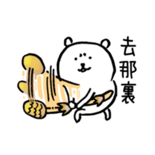 白熊2 - Sticker 26